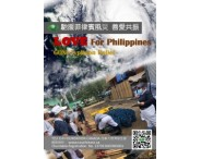 Tzu Chi Foundation Canada launched a Disaster Relief